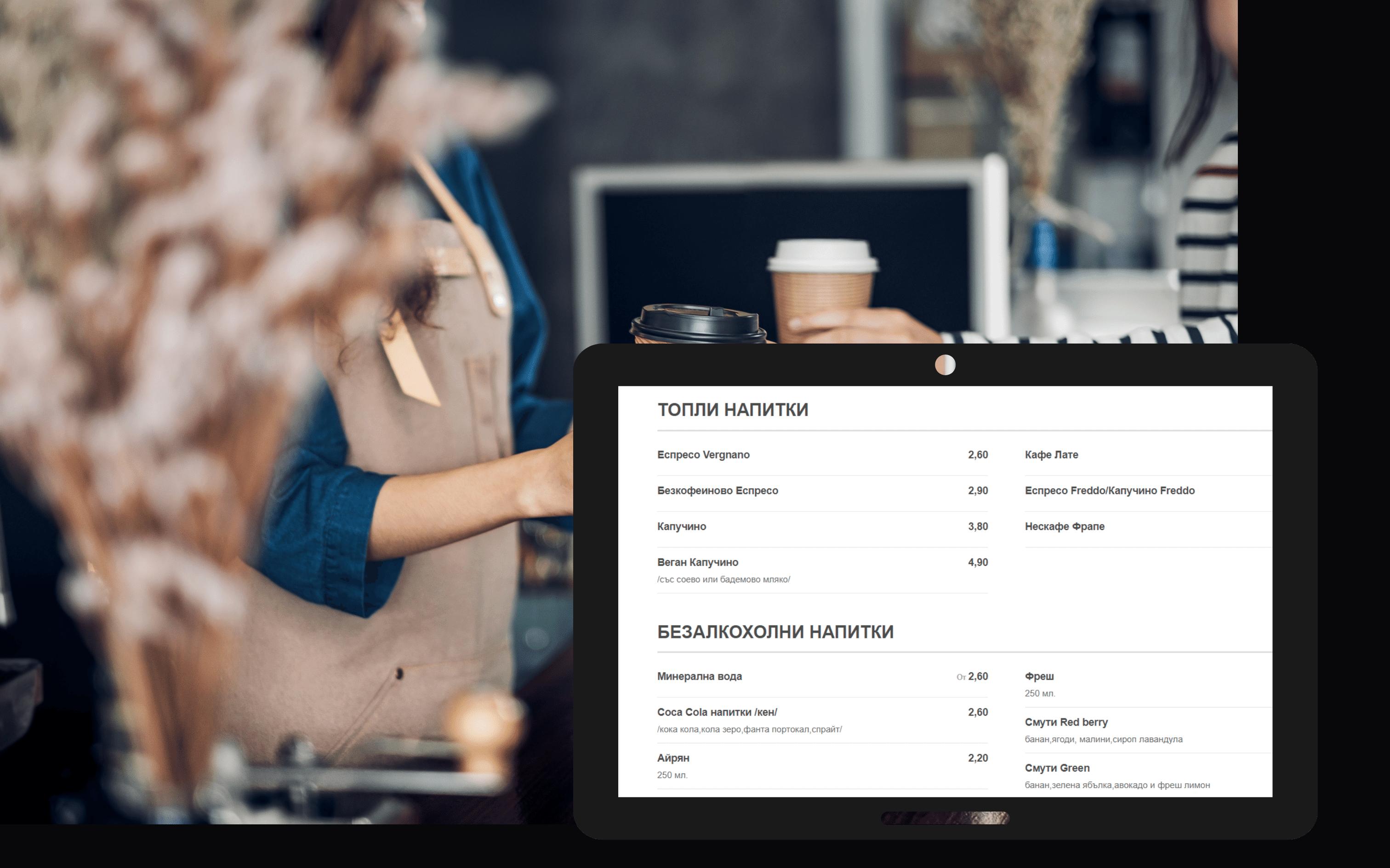 Sofia Orders Coffee Shop