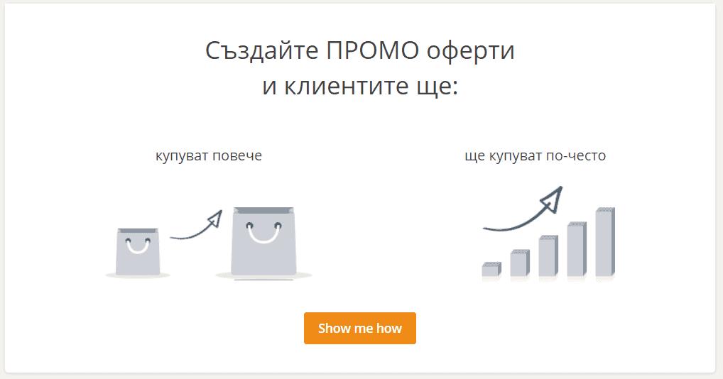 Sofia Orders-Promotion